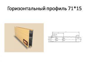 Профиль вертикальный ширина 71мм Могилёв
