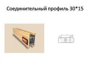 Профиль вертикальный ширина 30мм Могилёв
