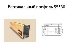 """Профиль """"HOLZ"""" вертикальный шириной 55 мм Могилёв"""