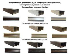 Направляющие двухполосные для шкафа купе ламинированные, шпонированные, крашенные эмалью Могилёв