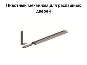 Пивотный механизм для распашной двери с направляющей для прямых дверей Могилёв